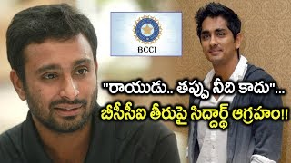 Hero Siddharth Backs Ambati Rayudu & Fires On BCCI..
