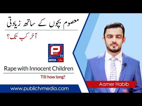Rape with Innocent Children | Till how long? | Urdu Report by Aamer Habib | Public TV Media