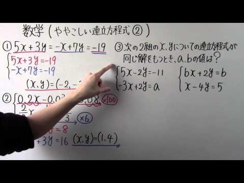 中2数学:連立方程式の文章題 ...