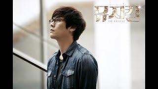 The Musical - Tập 10 - Cut scene Choi Daniel - Hong Jae Yi