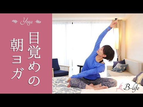 朝ヨガで心地よく目覚めよう! ベッドの上で簡単ストレッチ☆