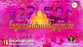 Khmer Rouge Pol Pot   ហេតុអ្វីបានជាកើតមានខ្មែរក្រហម   Khmer RFI