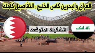 تفاصيل مباراة العراق والبحرين خليجي 24 والتشكيلة ...