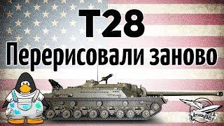 T28 - Перерисовали заново - Всю броню переделали - Гайд