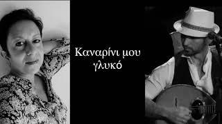 Marianna - Kanarini mou glyko (Καναρινι μου γλυκο)