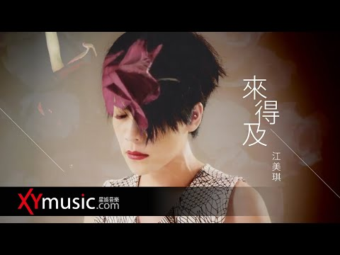 江美琪 Maggie《來得及 Never Too Late》 官方 Official 完整版 MV