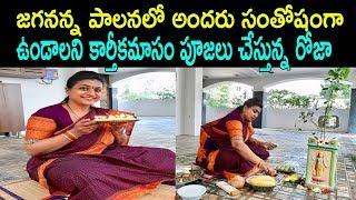 RK Roja performs Karthika Pournami puja..