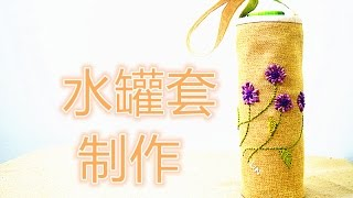 How to make a bottle pouch-- 【实用篇】 手作l 水罐套子制作 | DIY TUTORIAL💙💙💙