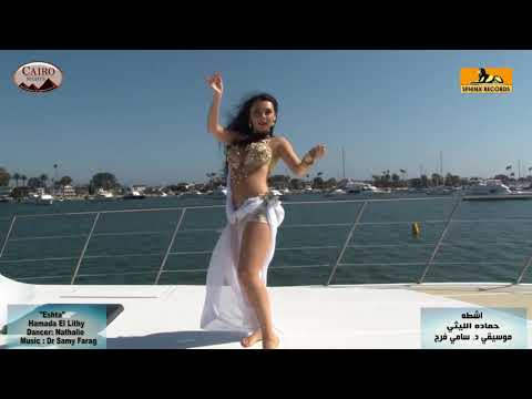 "حماده الليثي Hamada El Lithy "" Eshta"" with American Dancer Nathalie"
