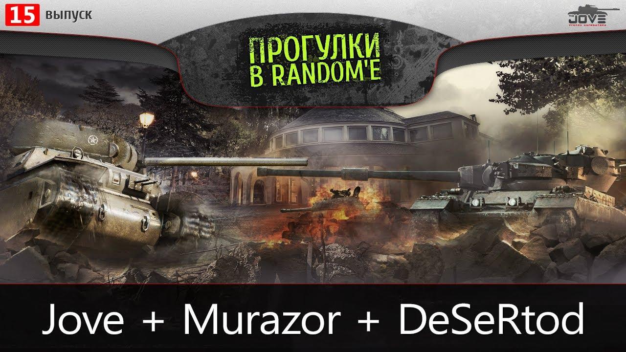 БОРОДАТЫЙ СТРИМ. Jove + Murazor + DeSeRtod.
