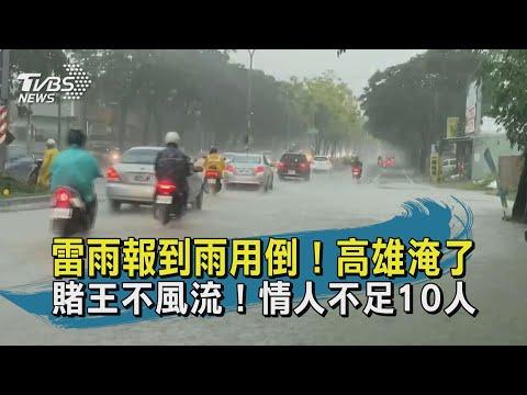 【TVBS新聞精華】20200527雷雨報到雨用倒!高雄淹了  賭王不風流!情人不足10人