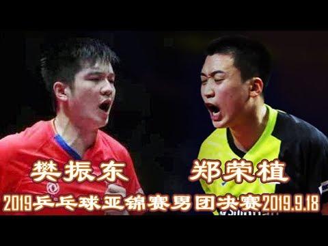 |乒乓球亚锦赛男团决赛|中国vs韩国|第二场|樊振东vs郑荣植|全场回放|2019.9.18