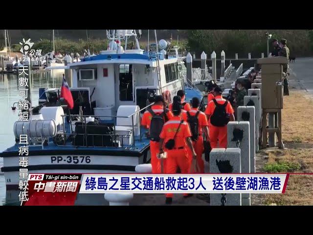 琉球籍漁船4人失蹤 綠島交通船救起2台籍1印尼籍船員