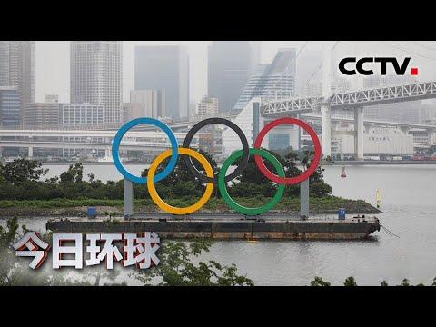 [今日环球] 东京奥运会场馆和赛程确定 | CCTV中文国际