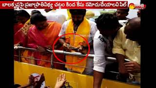 HC Sends Notice to Balakrishna!..