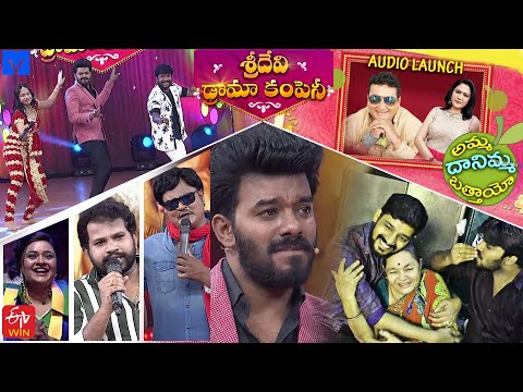 Sridevi Drama Company latest promo- Sudigali Sudheer, Hyper Aadi, Prudhvi, Hema