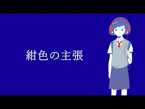 坂口有望 『紺色の主張』Lyric Video