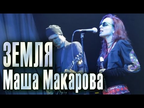 Земля. Маша Макарова («Маша и медведи» 15 лет).  20.01.2012