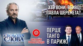 Свобода слова Савіка Шустера за 13.12.2019 —  Шустер Онлайн | Павло Шеремет, Павел Шеремет