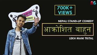 आक्रोशित बाहुन | Nepali Stand-up Comedy | Lekh Mani Trital | Nep-Gasm Comedy