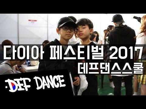 [댄스학원 No.1] 다이아페스티벌 2017 BTS - 'Not Today' KPOP DANCE COVER / 기초댄스 전문학원 데프댄스스쿨 수강생 케이팝 최신가요안무 퍼포먼스
