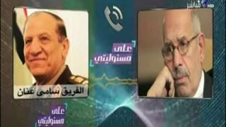 على مسئوليتي - أحمد موسى - حصرياً.مكالمة مسربة لـ البرادعي يهددلفريق ...