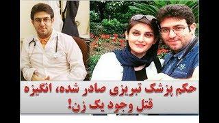 حکم پزشک تبریزی صادر شد