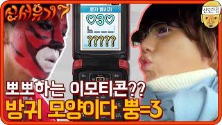 뽀뽀하는 이모티콘 ♡3♡ VS 방귀 모양이다 뿡=3 | 신서유기7 tvNbros7 EP.4