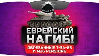 ЕВРЕЙСКИЙ НАГИБ. Обрезанные Т-34-85 и M26 Pershing покоряют рандом!