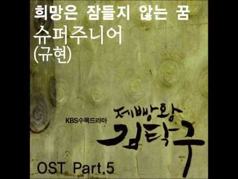 Kyuhyun(규현) - 희망은 잠들지 않는 꿈(Hope Is A Dream That Doesn't Sleep)_제빵왕 김탁구 OST