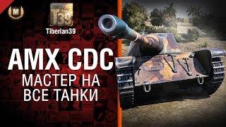 Мастер на все танки №98: AMX CDC - от Tiberian39