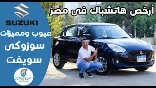 Review Suzuki Swift   تجربة سوزوكى سويفت الجديدة 2021 عيوب ومميزات مع عمرو حافظ