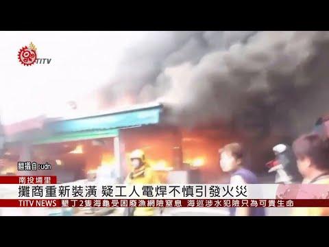 南投埔里第三市場遭祝融 幸無人傷亡 2019-06-10 IPCF-TITV 原文會 原視新聞