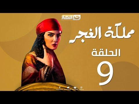 الحلقة 9 من مسلسل مملكة الغجر