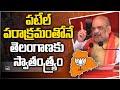 పటేల్ పరాక్రమంతోనే తెలంగాణకు స్వాతంత్య్రం | Amit Shah Speech | BJP Nirmal Meeting | 10TV  News