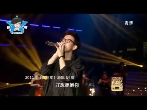 【综艺】胡夏20140626酷狗音乐盛典 十年歌曲串烧