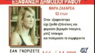 Amber Alert - Μάρα Ζαχαρέα