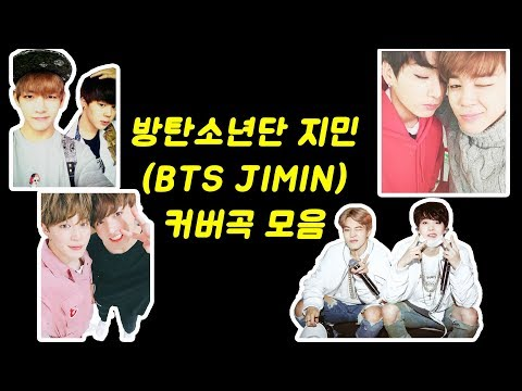 [BTS] 방탄소년단 지민 커버곡 모음(BTS JIMIN COVER ALBUM)