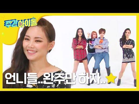 주간아이돌 - (Weekly Idol EP.224) Brown Eyed Girls Random Play Dance Full.ver