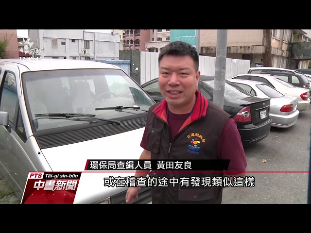 花蓮縣府推新法 將全面清理廢棄車輛