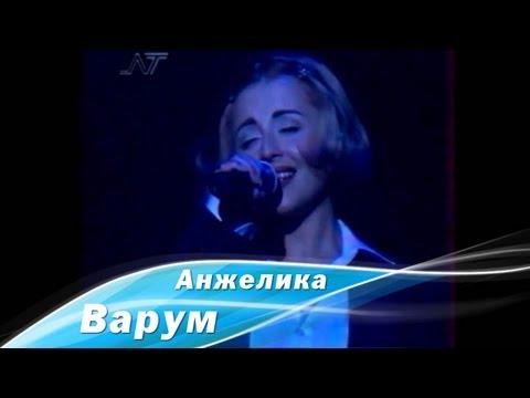 Анжелика Варум - Цветок (Луганск, 1998)