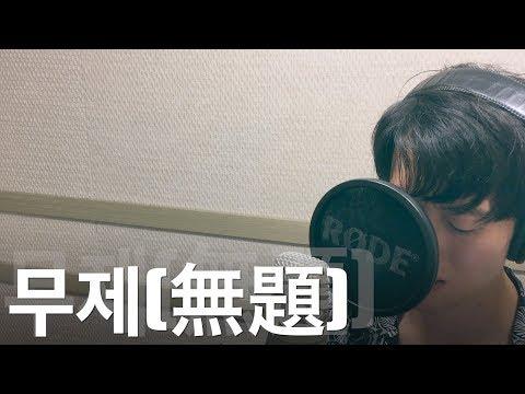 무제(無題) (Untitled, 2014) - G-DRAGON (Covered By 김민창) (Minchang) (KPOP) (Bigbang) (빅뱅) (지드래곤) (지디)