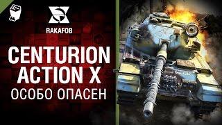 Centurion Action X - Особо опасен №27 - от RAKAFOB