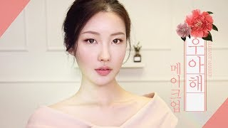 [Eng] 우아해- 메이크업 Elegant Makeup Tutorial l 이사배(RISABAE Makeup)