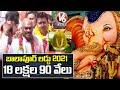 Balapur Ganesh Laddu 2021 Auctioned For ₹18.90 Lakh | V6 News