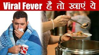 Viral Fever Diet | वायरल फीवर में जरूर खाने चाहिए ये Foods | Boldsky