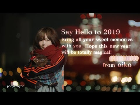 aiko new year CM 2019