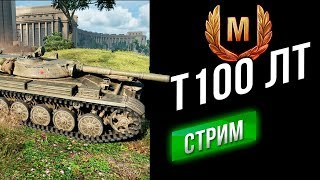 [Стрим] Т-100 ЛТ - Игра за степень Мастер