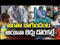 బెడ్స్ దొరక్క ఇబ్బందులు  : Hospitals Run Out Of Beds For Covid Patients | V6 News
