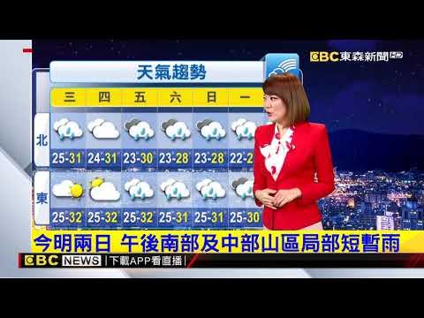 氣象時間 1080917 晚間氣象 東森新聞